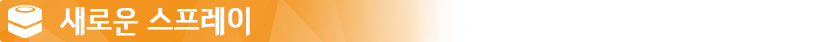 LootBoxRefresh-BlogSectionBar-NewSprays_OW_JP.png