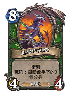 Zixor Prime - 8 mana, 4 attack, 4 health - Keyword: Rush, Keyword: Battlecry: Summon 3 copies of this minion (Beast)
