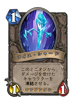 NEUTRAL_YOD_029t_jaJP_IceShard-56117.png