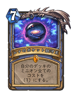 Blog_NEW_jpJP_LunasPocketGalaxy.png