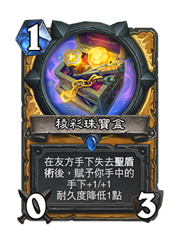 Prismatic Jewel Kit is a 1 mana Paladin weapon with 0 attack and 3 health that reads After a friendly minion loses Divine Shield, give minions in your hand +1/+1. Lose 1 durability.