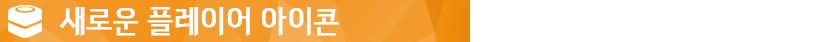LootBoxRefresh-BlogSectionBar-NewPlayerIcons_OW_JP.png
