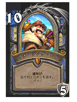 jaJP_Chapter4_cards_AmazingReno.png