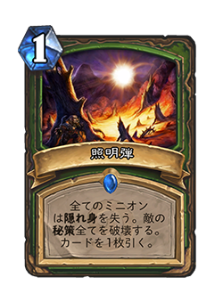 HUNTER_EX1_544_jaJP_Flare-896_NORMAL.png