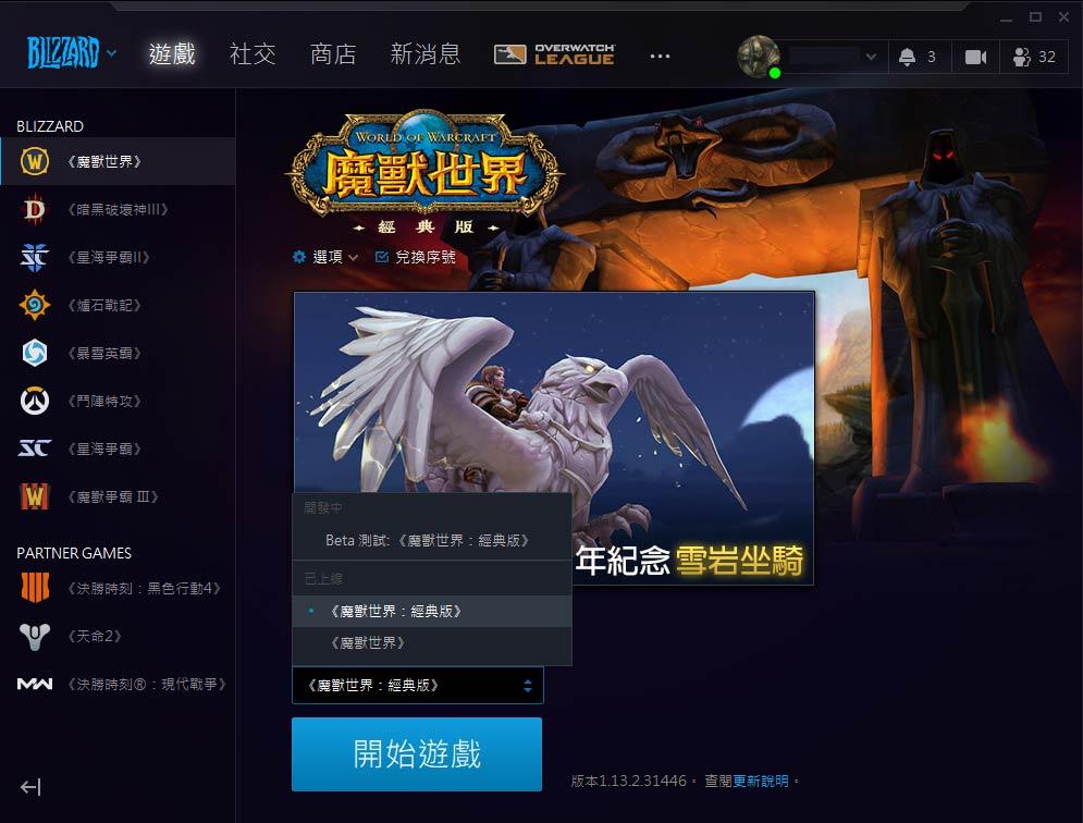 BattleNetClassic-02.jpg