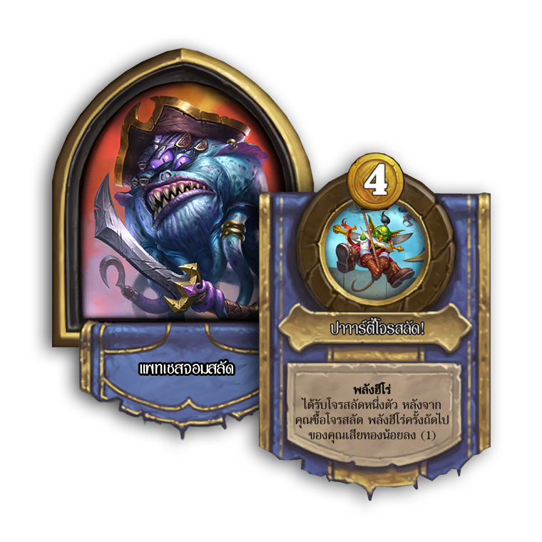 Reworked Patches the Pirate Portrait and Hero Power