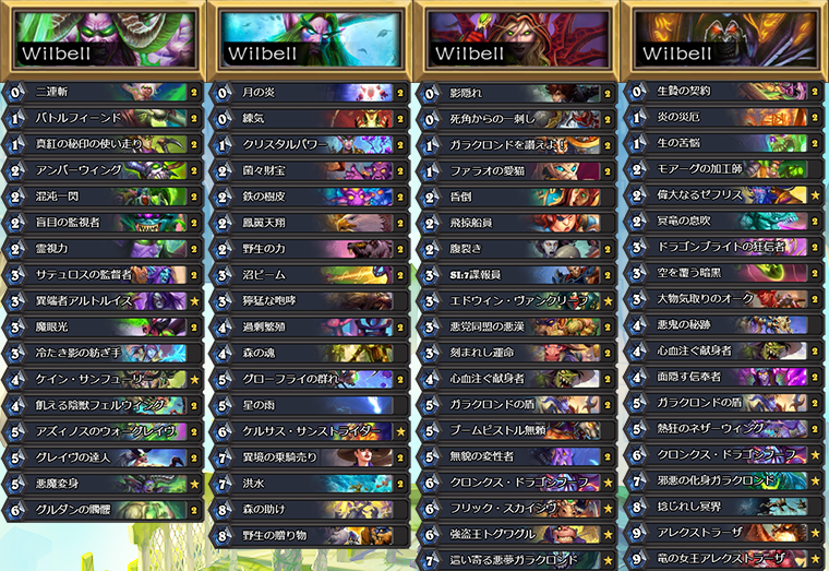 Wilbell_blog_decks.png