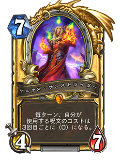 NEUTRAL_BT_255_jaJP_KaelthasSunstrider-56622_Gold.png