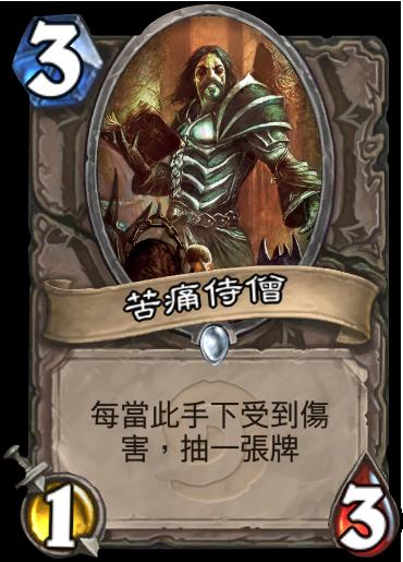 《爐石戰記》卡牌使用介紹-戰士篇