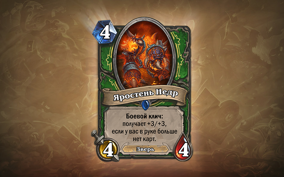 Недра — горячее сердце черной горы