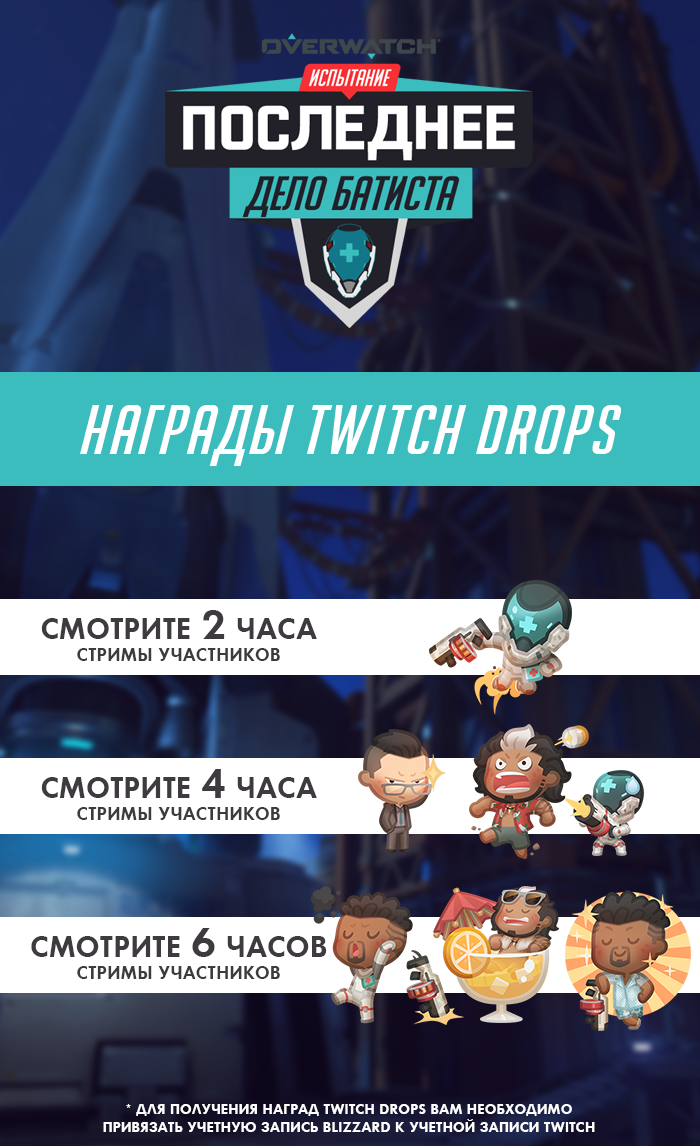 OW_Baptiste-MicroEvent_TwitchDrops_Embedded_RU.png