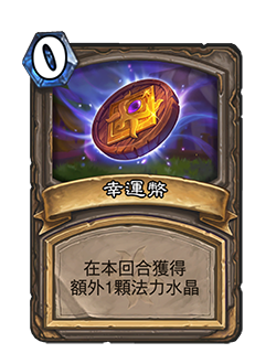 NEUTRAL_DMF_COIN2_enUS_TheCoin-64828.png