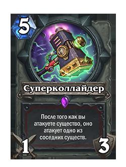 WARRIOR__BOT_406_ruRU_Supercollider.png