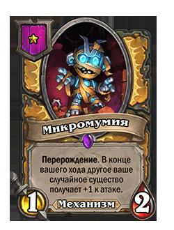 PALADIN_ULD_217_MicroMummy-53445.png