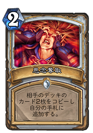 PRIEST_EX1_339_jaJP_Thoughtsteal-30.png