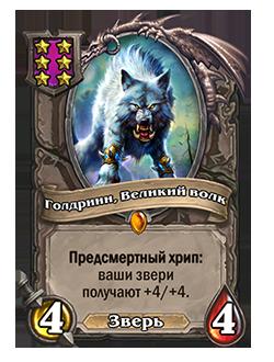 Новая версия «Голдринна, Великого волка» относится к 6-му уровню таверны.