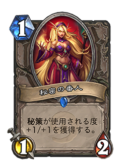 NEUTRAL__EX1_080_jaJP_Secretkeeper.png