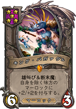 NEUTRAL_BGS_030_jaJP_KingBagurgle-60247.png