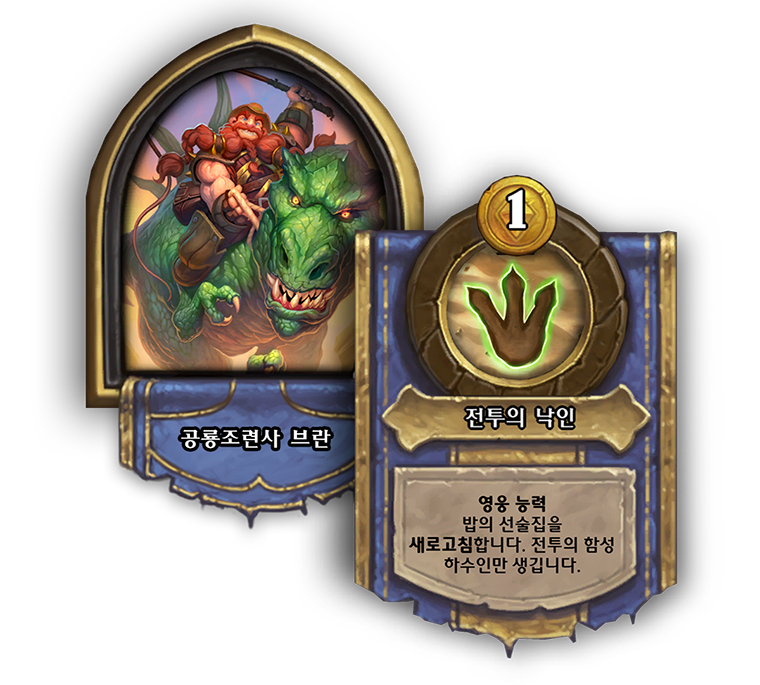 Dinotamer Brand Battlegrounds Hero Power, Cost 1, Refresh Bob's Tavern with Battlecry minions.