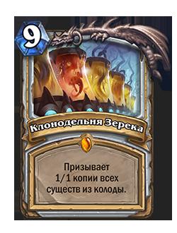 PRIEST__BOT_567_ruRU_ZereksCloningGallery.png
