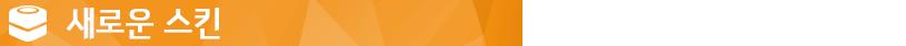 LootBoxRefresh-BlogSectionBar-NewSkins_OW_JP.png