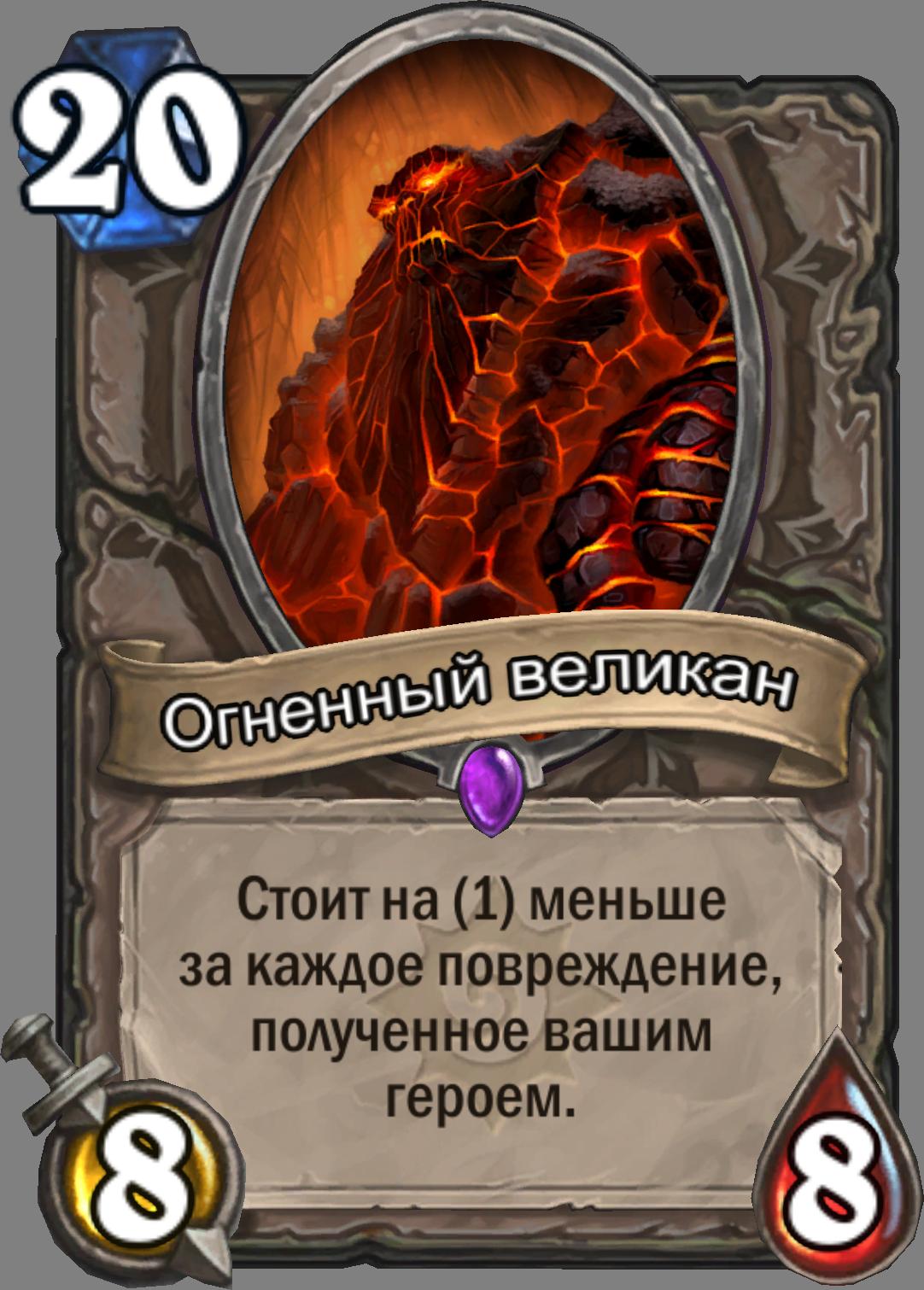 Огненный великан