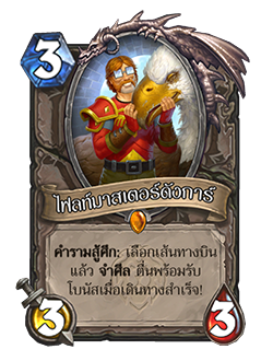 Flightmaster Dungar is a 3 mana 3 attack 3 health legendary neutral minion that reads battlecry choose a flightpath and go dormant. Awaken with a bonus when you complete it!