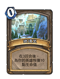 Ironforge is a flightpath that reads in 3 turns, restore 10 health to your hero.