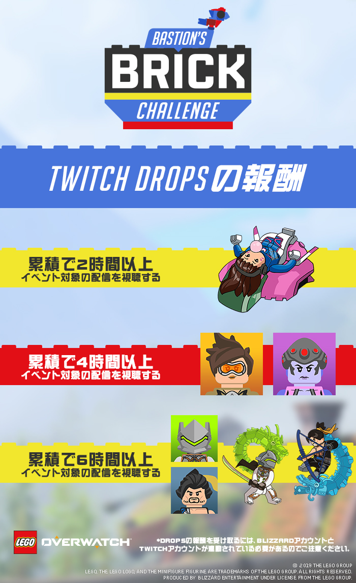 OW_Bastion-MicroEvent_TwitchDropsRewards_Embedded_JP.jpg