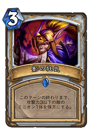 PRIEST_EX1_334_jaJP_ShadowMadness-220.png