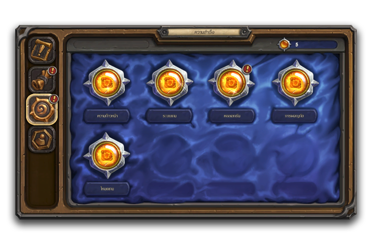 New Revamped Rewards Frame