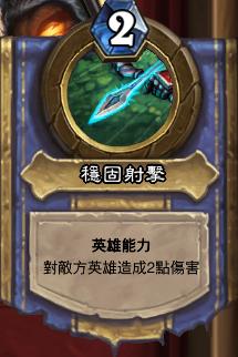 《爐石戰記》卡牌使用介紹-獵人篇