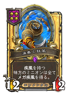 NEUTRAL_TB_BaconUps_206_jaJP_WhirlwindTempest-64457_Gold.png
