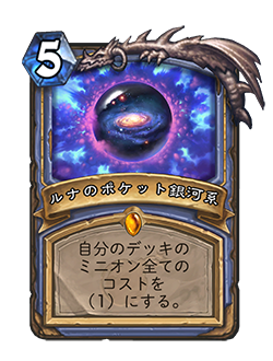 New_jaJP_LunasPocketGalaxy.png