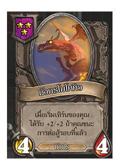 Hangry Dragon