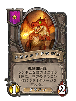 NEUTRAL_BGS_019_jaJP_RedWhelp-59968.png