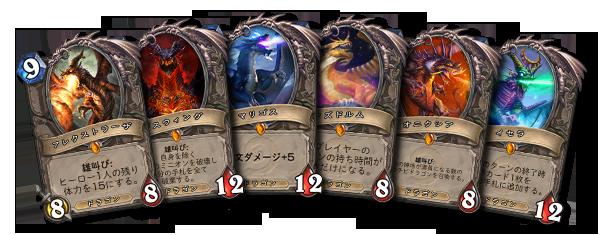 DragonCardspread_jaJP.png