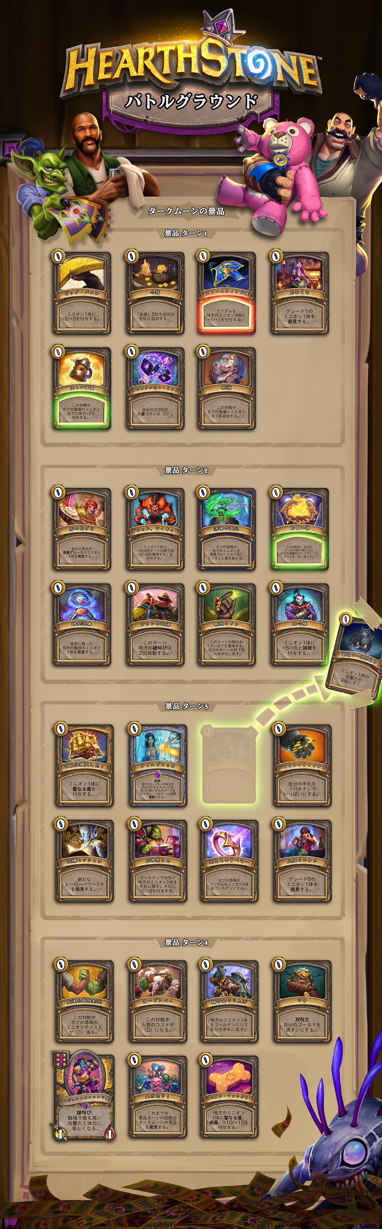HS_20p8bg_JP_Treasures_EK01.jpg