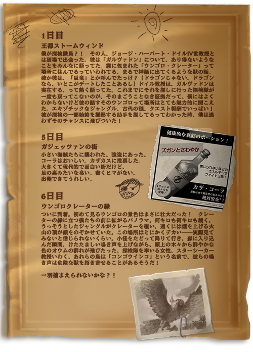enUS_Blog_Journal01_HS_LW_500x697.png