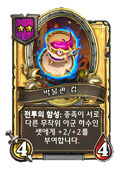Menagerie Mug Golden has 4 attack 4 health battlecry give 3 random friendly minions of different minion types +2 +2