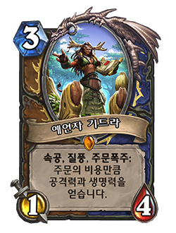 Speaker Gidra is a 3 mana Druid Shaman minion with 1 attack 4 health Rush Windfury Spellburst Gain Attack and Health equal to the spell's cost.