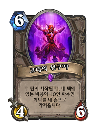 Ancient Harbinger - 6 mana - 4 attack - 6 health - At the start of your turn, put a 10-Cost minion from your deck into your hand.