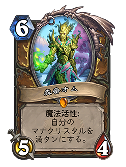 DRUID_SCH_614_jaJP_ForestWardenOmu-59555.png