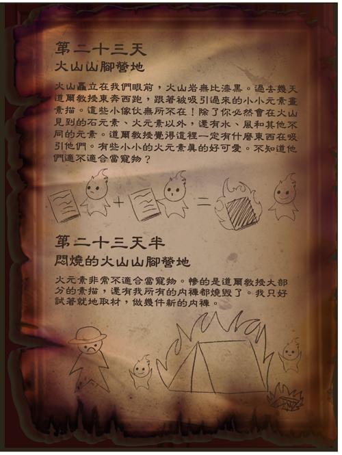 zhTW_04_Elementals_HS_LW_500x665.png
