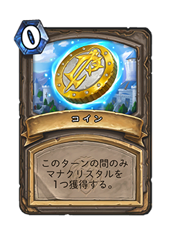 NEUTRAL_SW_COIN2_jaJP_TheCoin-73368_NORMAL.png