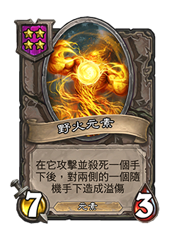 NEUTRAL_BGS_126_enUS_WildfireElemental-64189.png