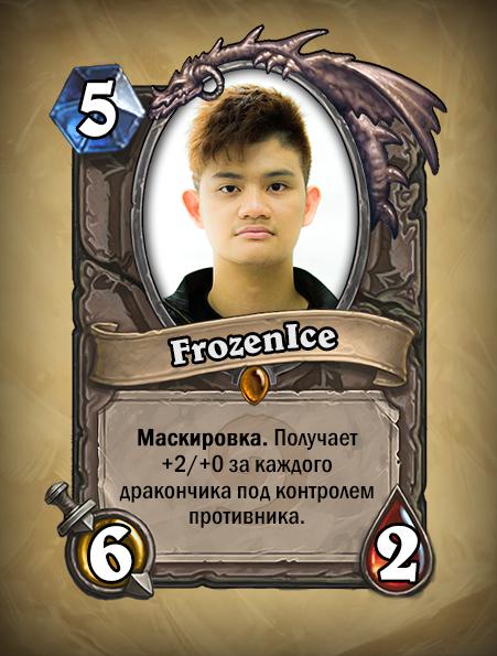 frozenice.jpg