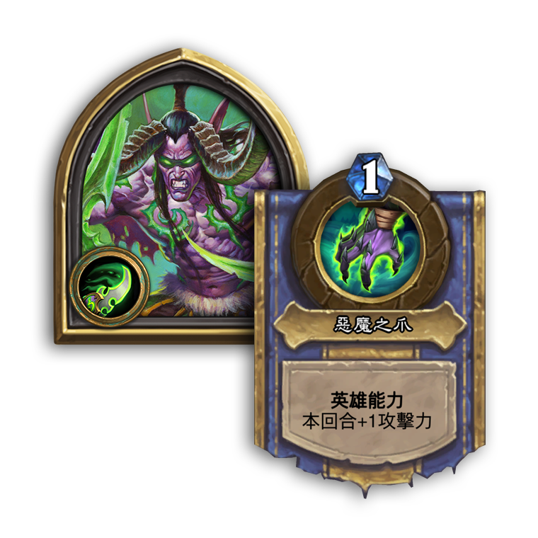 New Hero: Illidan Stormrage, Hero Power: 1 mana, Demon Claws: +1 Attack this turn.