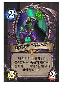 Kanrethad Ebonlocke - 2 mana, 3 attack, 2 health - Your Demons cost (1) less. Keyword: Deathrattle: Shiffle 'Kanrethad Prime' into your deck.