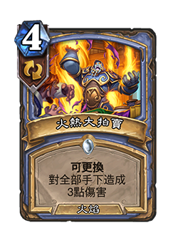 Fire Sale is a 4 mana common mage fire spell that reads Tradeable deal 3 damage to all minions